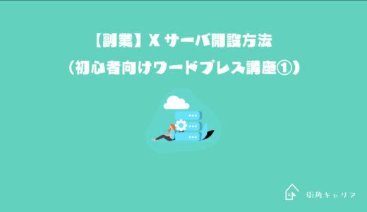 【副業】Xサーバ開設方法(初心者向けワードプレス講座①)